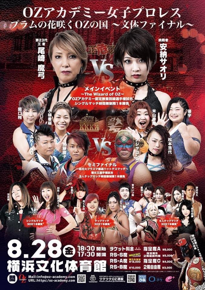 OZアカデミー横浜文化体育館ポスター