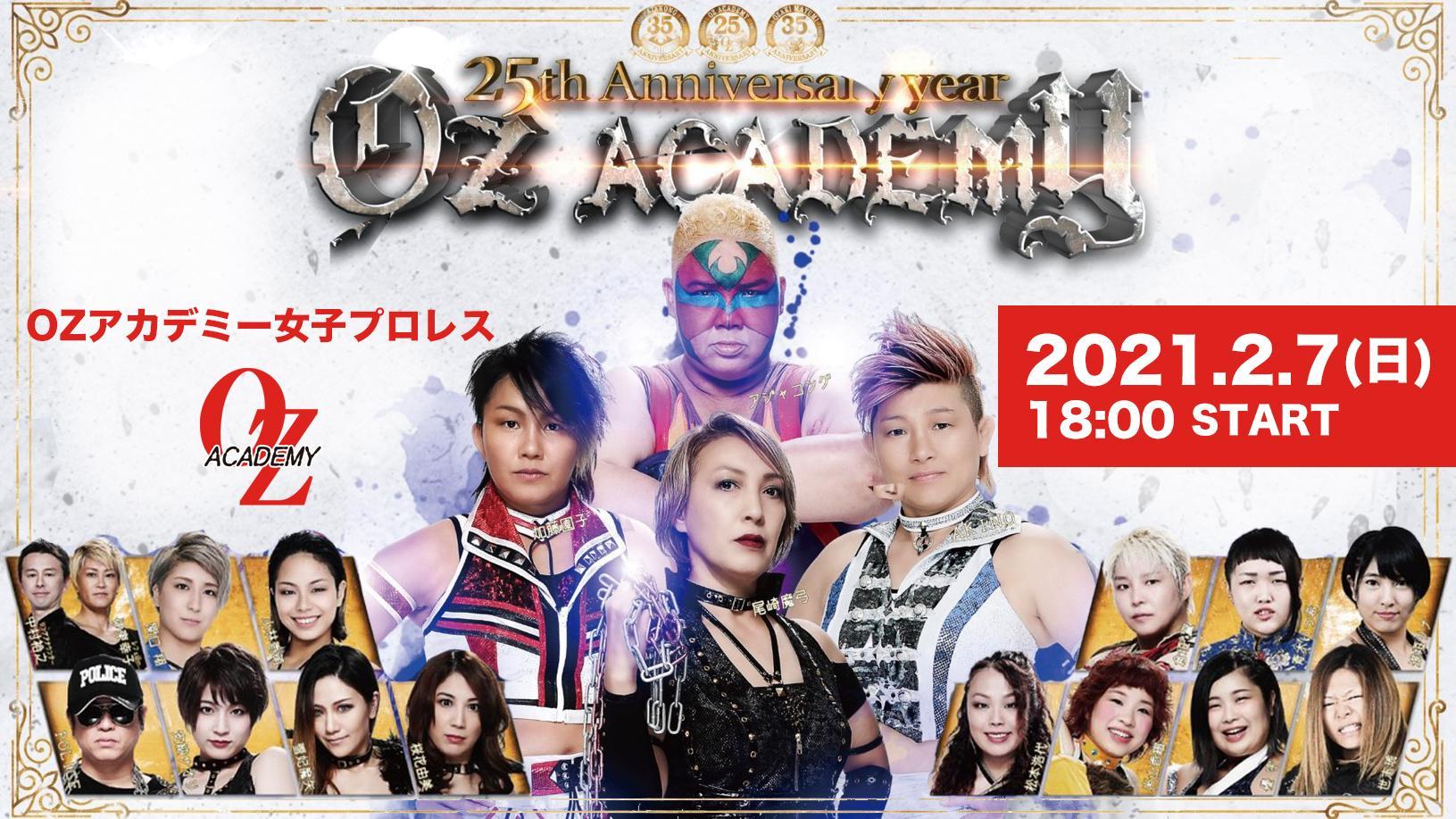 OZアカデミー女子プロレス2021.2.7新宿フェイス大会の写真2
