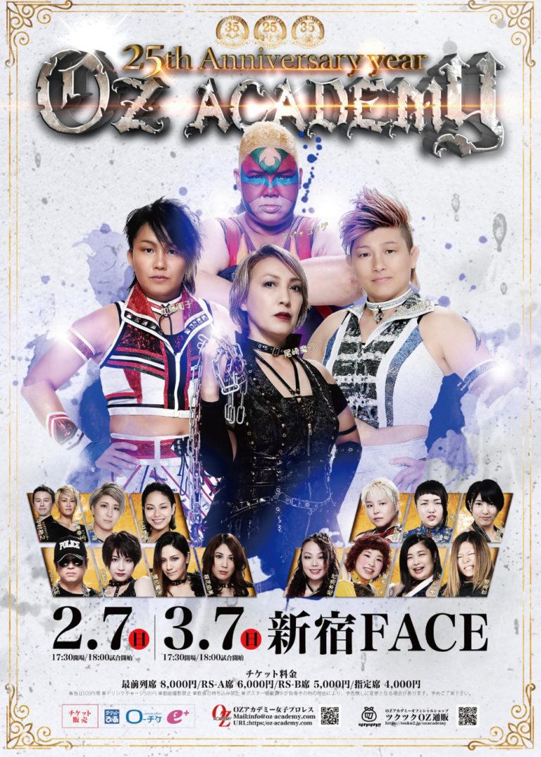 OZアカデミー女子プロレス2021.2月3月新宿フェイス大会のポスター写真