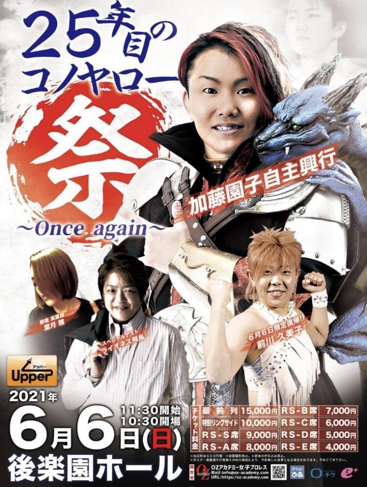 加藤園子25周年記念自主興行大会ポスター写真