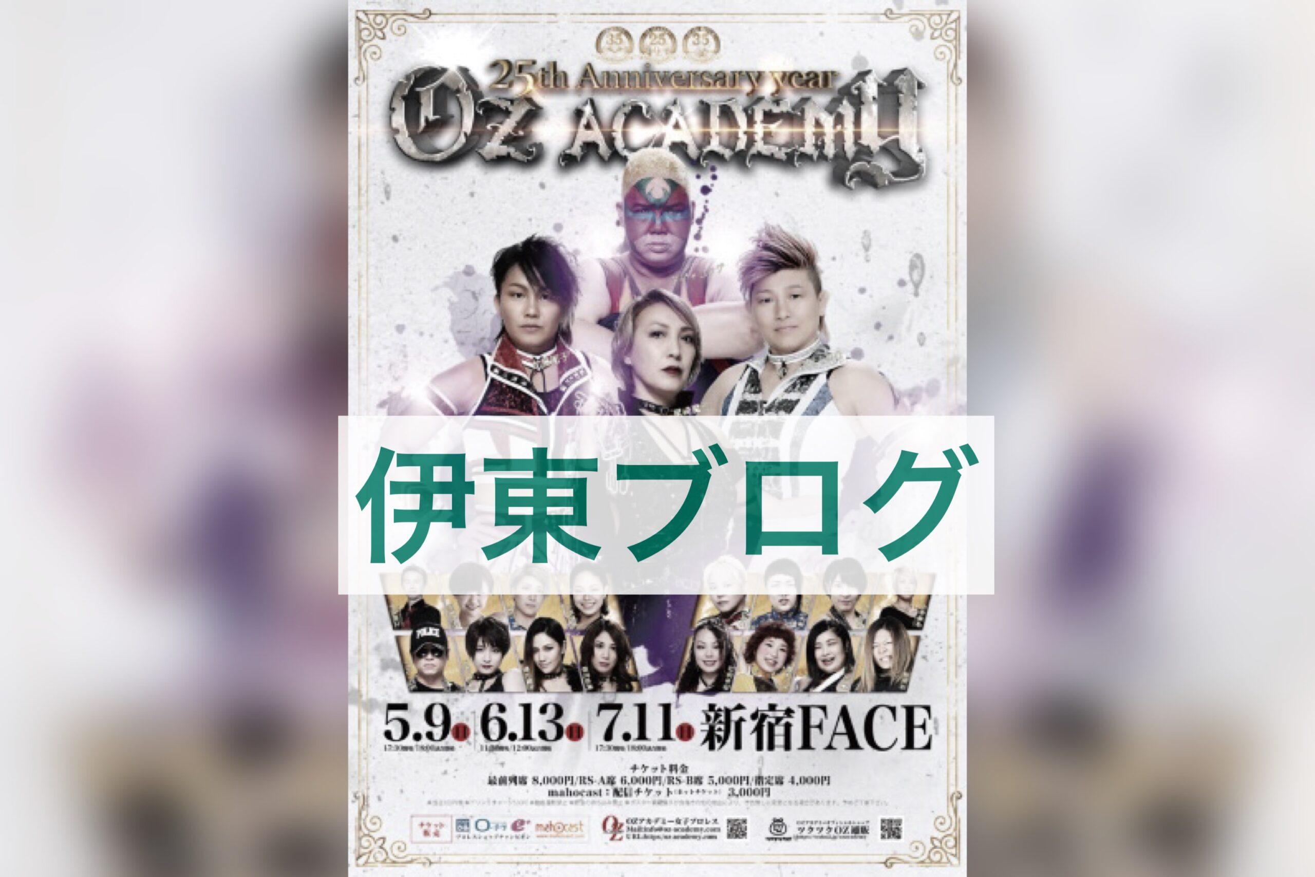 レフェリー伊東のプロレス情報【6月新宿】の写真