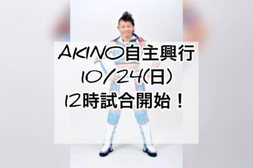 AKINO選手自主興行告知
