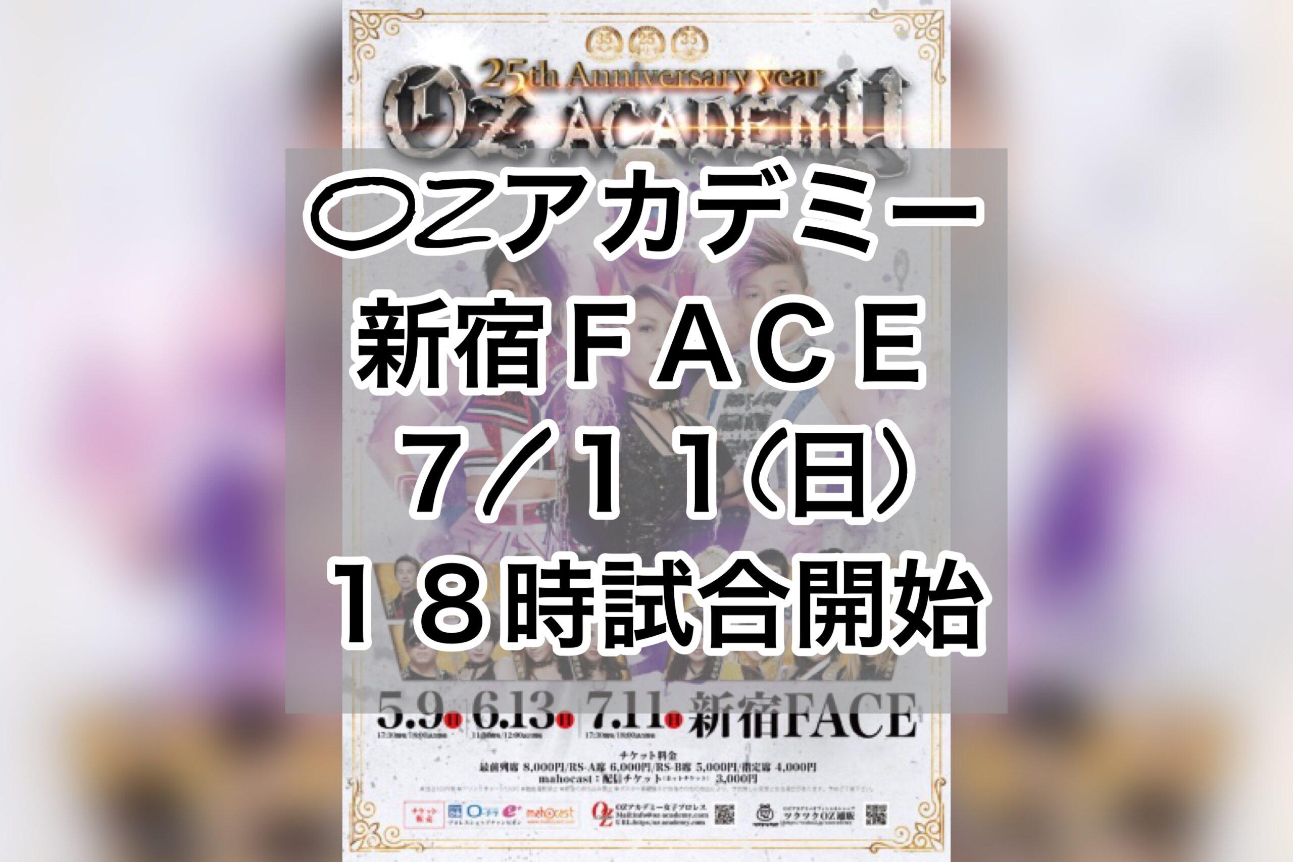 OZアカデミー新宿大会2021年7月大会告知