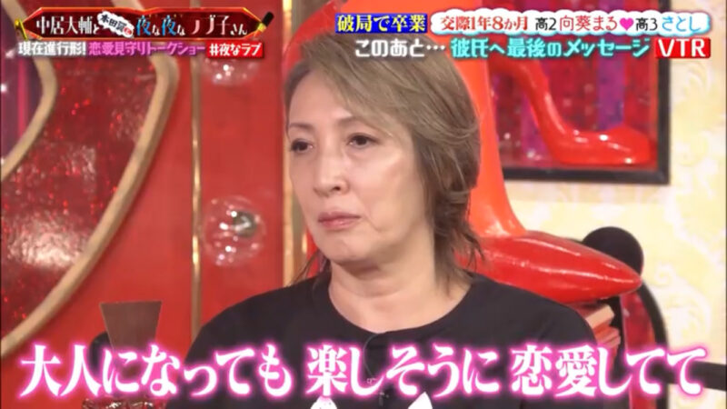 ラブ子さん出演の尾崎さん